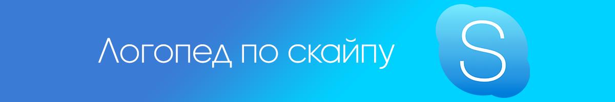 Логопед по Скайпу